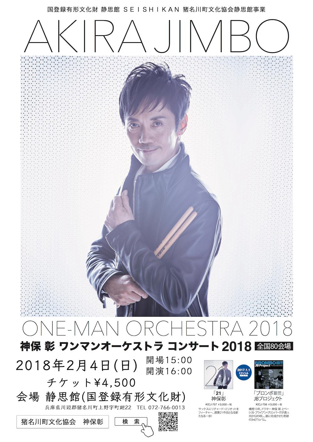 神保彰ワンマンオーケストラLive2018